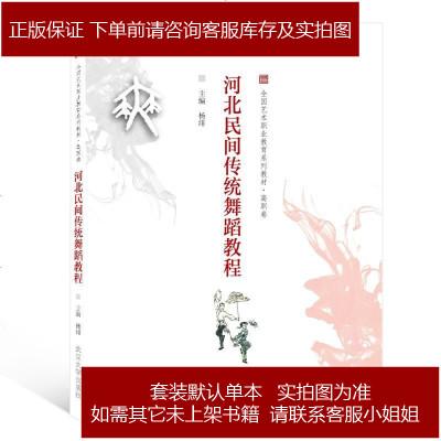 河北民间传统舞蹈教程