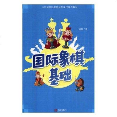 正版 象棋基础 周敏 国际象棋 书籍