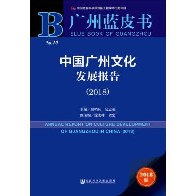 中国广州文化发展报告.2018(2018版)