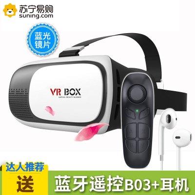 【蓝光护眼版】VR虚拟现实眼镜影视 VR眼镜VR虚拟眼镜智能头盔vr游戏眼镜3D立体眼镜