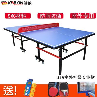 健伦(JEEANLEAN) 乒乓球台 家用训练健身 比赛 乒乓球桌 户外可折叠 进阶级KL-320户外折叠乒乓球台