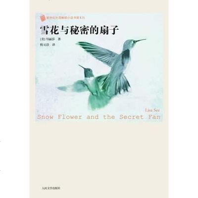 雪花和秘密的扇子 (美) 邝丽莎 (Lisa,S.) 人民文学出版社 9787020081592