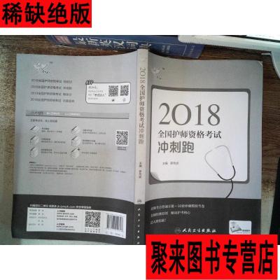 《正版九成新》2018全國護師資格考試:沖刺跑
