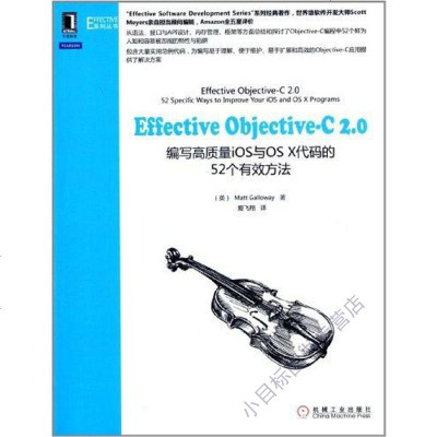 Effective Objective-C 2.0 Matt Gallo 9787111451297
