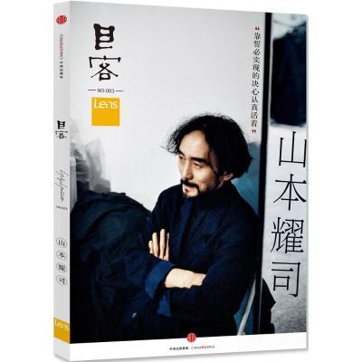 目客003山本耀司 Lens 對山本耀司的深入采訪呈現服裝設計大師的早年經歷設計哲學中信出版社囝