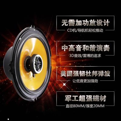 閃電客 本田飛度鋒范凌派思域哥瑞競瑞專用汽車音響喇叭低音加強同軸喇叭 思域前門6.5寸一對