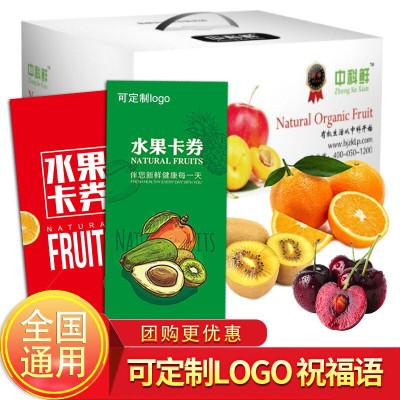 【买十赠一】中科农业水果礼盒 春节团购水果卡电子卡券礼品卡10选1水果套餐 1288型