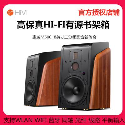 HiVi 惠威 M500有源HiFi音箱電視客廳家用重低音書架音響藍牙WiFi