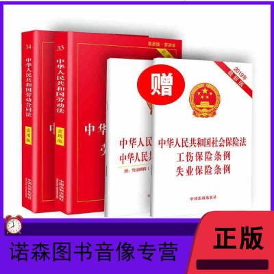 2020版 中華人民和國勞動法+勞動合同法實用版 法律文本規范 司法逐條解釋 全套案例 實用工具書籍 法制出版社