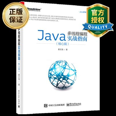 Java多線程編程實戰指南核心篇java多線程編程基礎教程書籍Java編程實戰技術Java