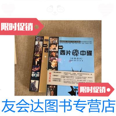 【二手9成新】西片碟中碟;(英語片)、(非英語片)2本 9781533544287