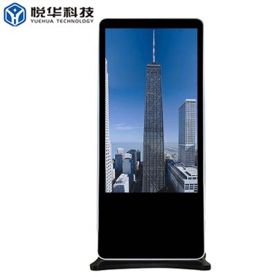 悅華科技 86寸立式觸摸廣告機 多媒體商業教學商用4K自由分屏播放器W7網絡版自帶WiF 可定制單機版