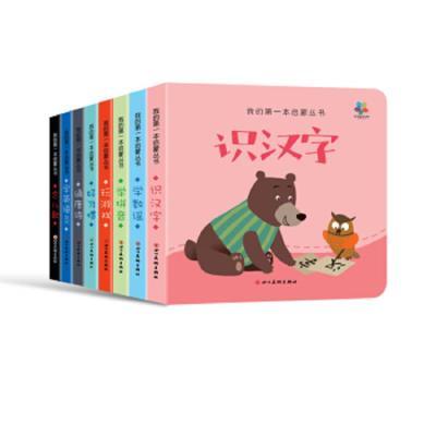 正版 我的第一本启蒙书(套装共8册) 四川美术出版社 罗丽波 9787541083655 书籍