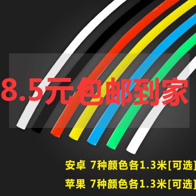 家用熱縮管套裝蘋果安卓手機充電數據線耳機線修復收縮管古達電線管 1條1.3米(蘋果)購買請備注顏色