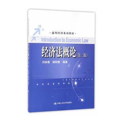 123 經濟法概論(第二版)