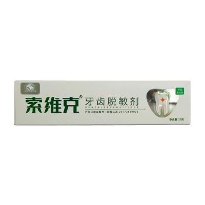 索維克牙齒脫敏劑35g 牙齦退縮 潔牙鑲牙 牙釉質磨損 刺激產生短而尖銳的疼痛或酸軟感