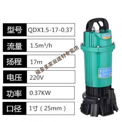 定做 定做 上海人民小型家用潛水泵高揚程QDX370W/750W農用抽水泵220V