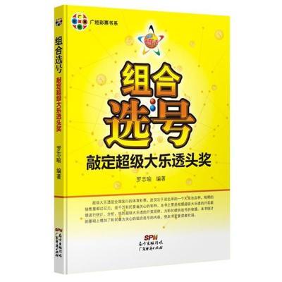 正版书籍 组合选号一敲定超级大乐透头奖 9787545437829 广东经济出版社有