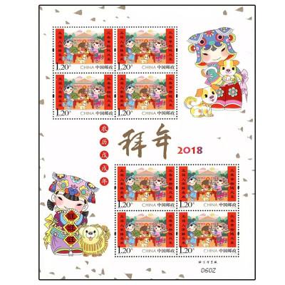 昊藏天下 2018-2《拜年》特種郵票收藏品 小版票