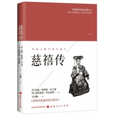 慈禧傳 中國近代史的無冕女王,一個腐朽王朝的 一位偉大統治者, 本書作者掌握大量一手資料,為讀者披露眾多政壇內