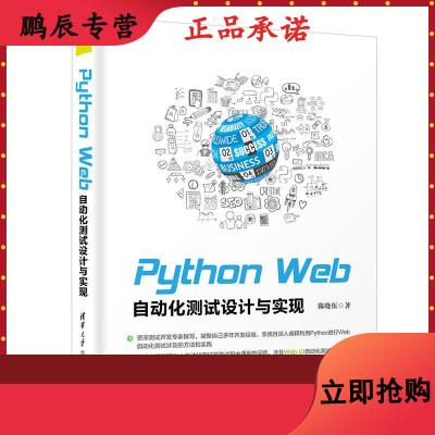 Python Web自動化測試設計與實現 陳曉伍 Web UI自動化測試 API自動化測試及相關基礎