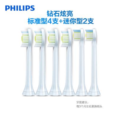 飞利浦(Philips)电动牙刷头HX6066/69标准型4支装+迷你型2支装清洁刷头 适配HX9362/HX9302等