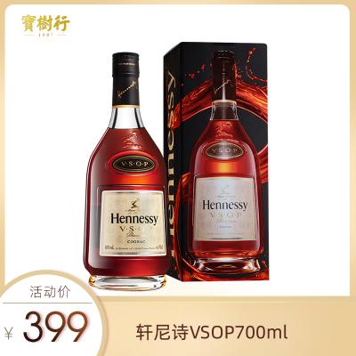 【新】寶樹行 軒尼詩VSOP700ml Hennessy 干邑白蘭地 法國原裝進口洋酒