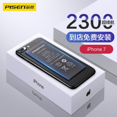 品勝(PISEN)蘋果7電池/iphone7電池 超續航版2300mAh蘋果電池/手機內置電池更換 吃雞王者游戲電池