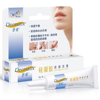 舒痕dermatix硅凝膠舒痕祛疤膏疤痕修復醫院同款15g
