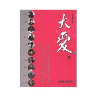 正版書籍 大愛 9787564052867 北京理工大學出版社