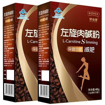 百合康牌左旋肉堿咖啡粉男女士減肥咖啡非酵素梅減肥瘦身藥大肚子減肥茶 10袋/盒 2盒裝