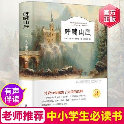 呼嘯山莊 正版書 世界經典文學名著小說書籍青少年版初中小學生課外書有聲伴讀全版無刪減 世界名著
