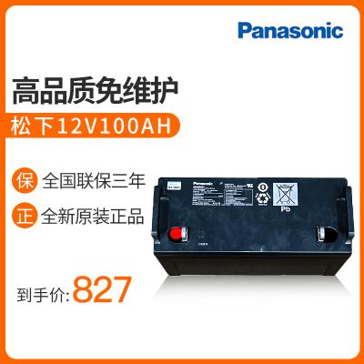 UPS蓄電池松下LC-P12100長壽命后備浮充品12V100AH EPS電源配套用