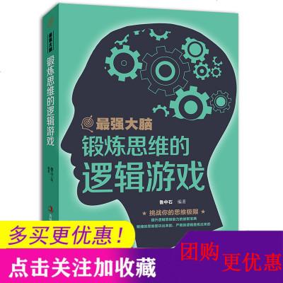 活动专区 强大脑 锻炼思维的逻辑游戏 逻辑思维训练思考力学习力记忆力强大脑思维风暴逻辑思考的艺术书籍 书