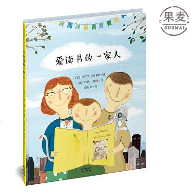 愛讀書的一家人 克里斯先生童書獎 繪本 童書 親子共讀 果麥圖書 包郵 現貨