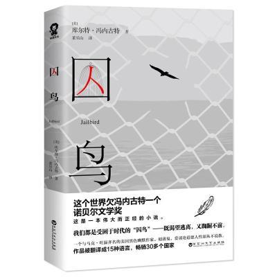 囚鳥(與《1984》、《第二十二條軍規》齊名的偉大小說)