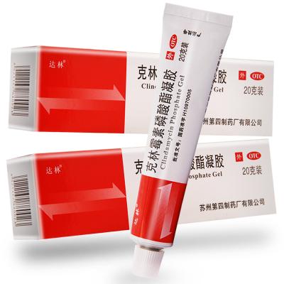 達林 克林霉素磷酸酯凝膠20g 祛痘軟膏 青春痘藥品
