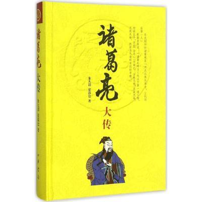 正版 诸葛亮大传 朱大渭,梁满仓 著 中华书局有限公司 9787101056389 书籍