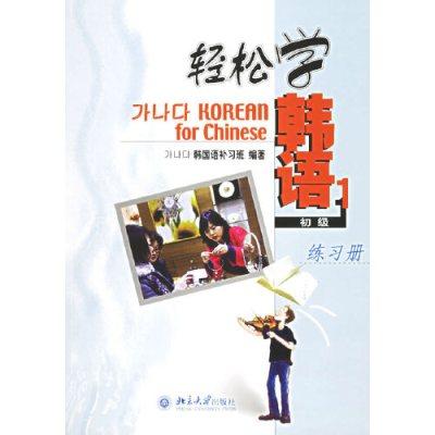 輕松學韓語(初級1)練習冊