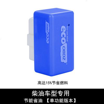 obd汽車動力提升器ECU優化節油器柴油智能省油神器通用型改裝 【柴油車】節能省油(藍色)(單功能)