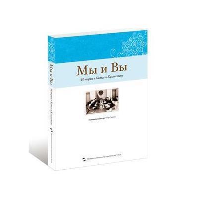 正版書籍 我們和你們:中國和哈薩克斯坦的故事(俄) 9787508532400 五洲傳