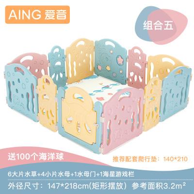 爱音(Aing)儿童游戏围栏宝宝室内户外安全学步防护栏儿童游戏围栏海洋球池游乐场