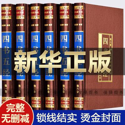 四書五經全套 文白對照 全注全譯 原文+注釋+譯文 綢面精裝 套裝全6冊