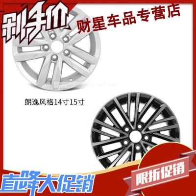 财星适用大众新桑塔纳波罗14寸捷达POLO朗逸15寸改装汽车轮毂铝钢圈 白色 15寸迈腾风格正厂