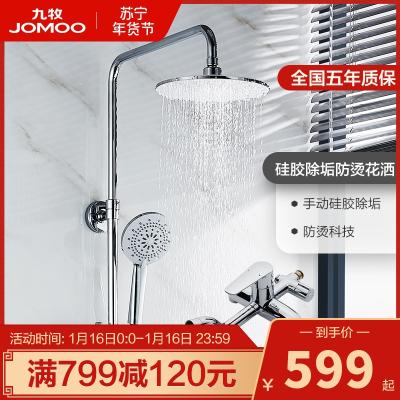 JOMOO九牧 可升降空气能淋浴花洒套装 增压淋浴器 浴室挂墙式淋浴花洒 ABS工程塑料喷头36362