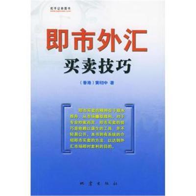 即市外匯買賣技巧黃栢中9787502825270地震出版社
