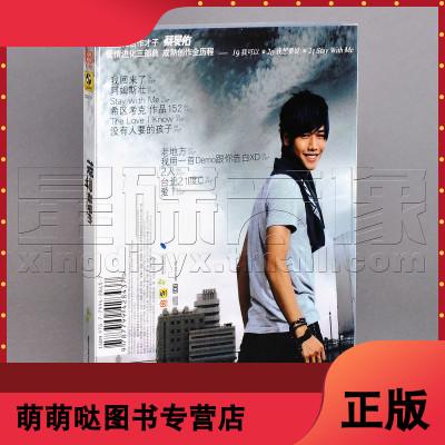 【正版】蔡旻佑:搜尋蔡旻佑 2008專輯唱片 CD+歌詞本