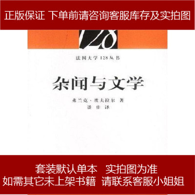 杂闻与文学 弗兰克?埃夫拉尔 天津人民出版社 9787201042299