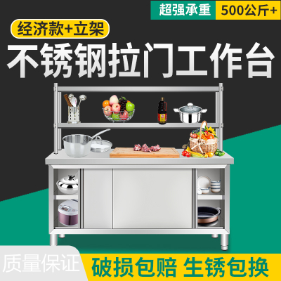 不銹鋼家用拉工作臺廚房打荷臺商用臺面案板柜切菜桌子帶立架