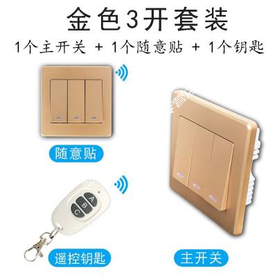 无线开关面板免布线??乜?20v智能无线家用双控开关随意贴开关 金:3路主开关+1个随意贴+1个钥匙